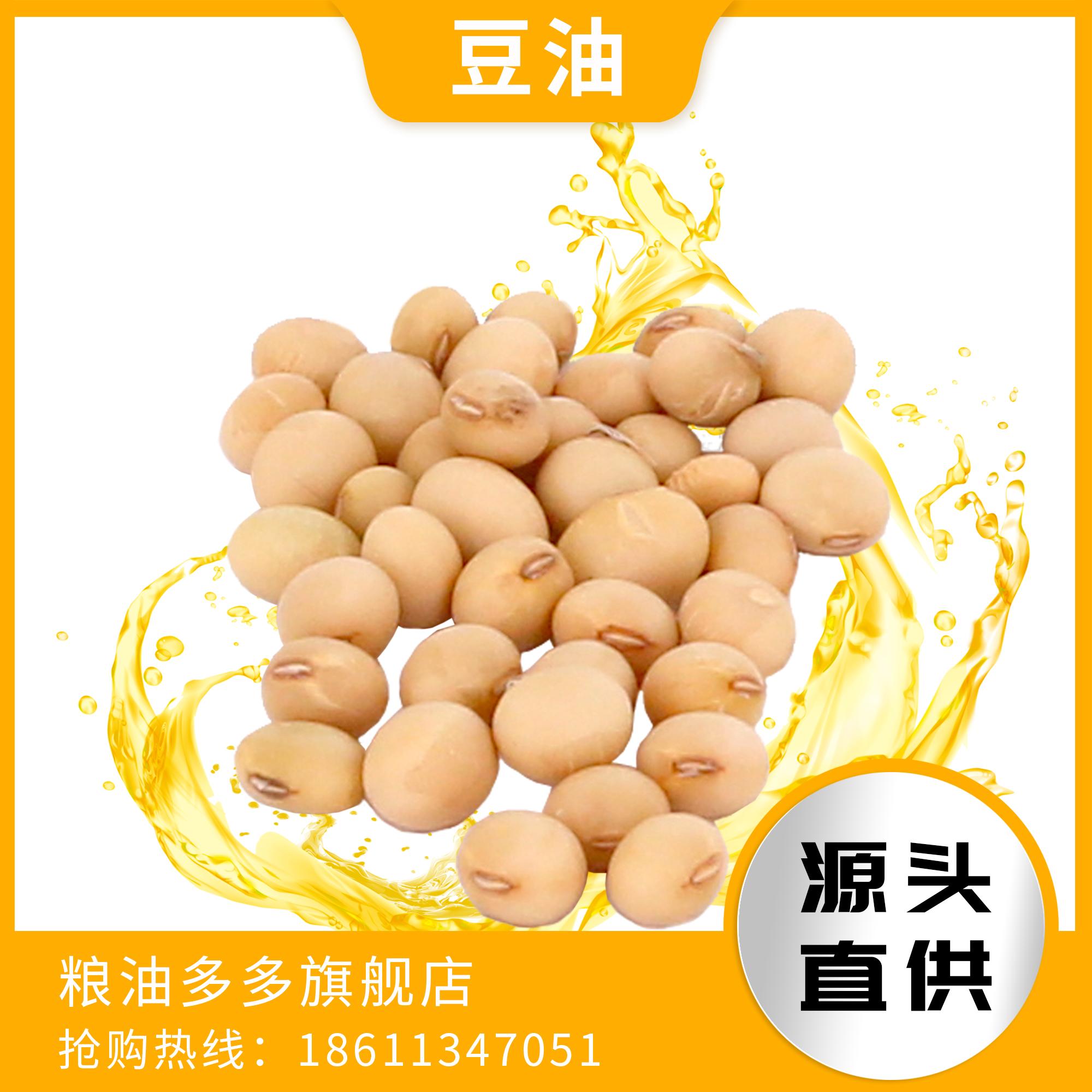 一级豆油(渤)