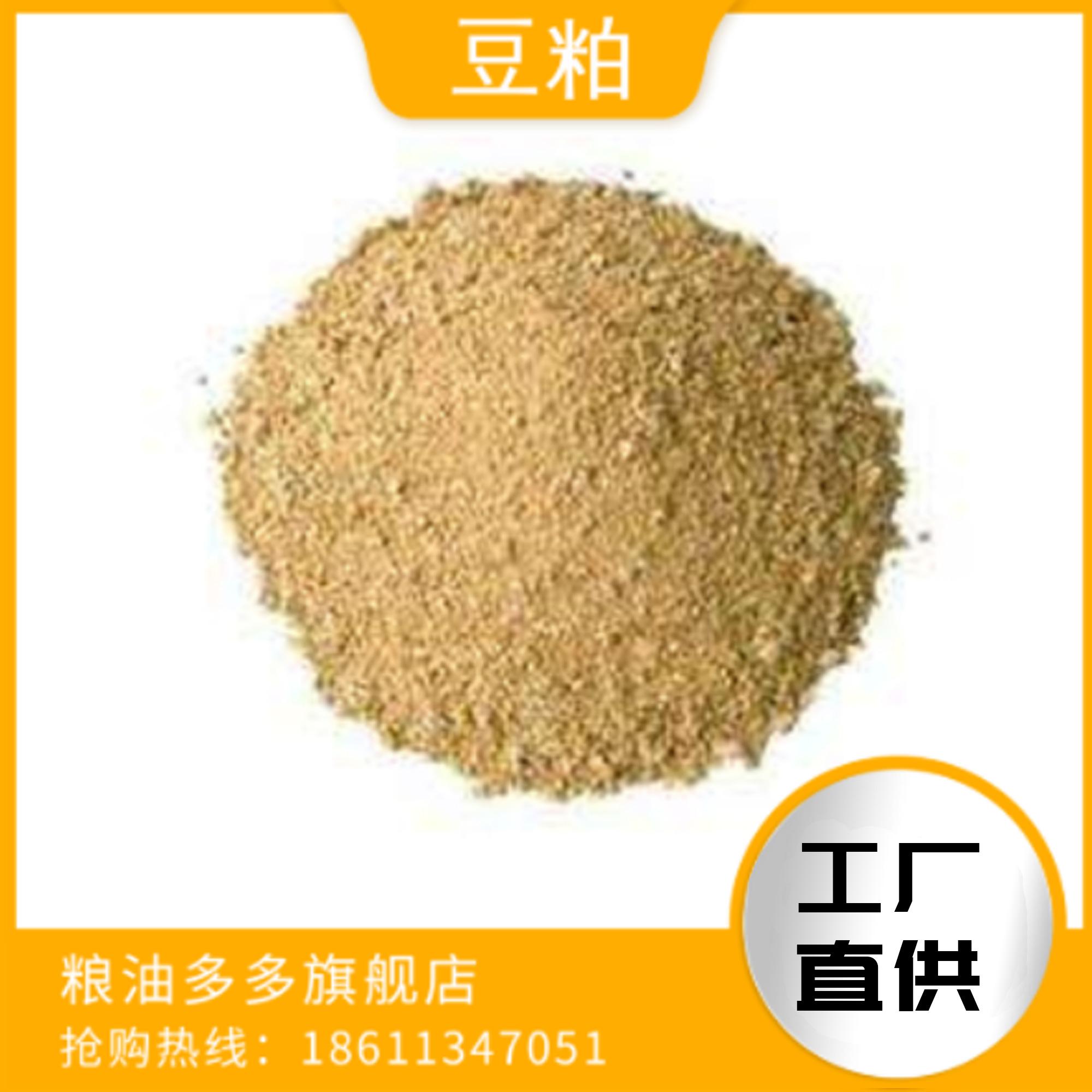43%豆粕ZQ